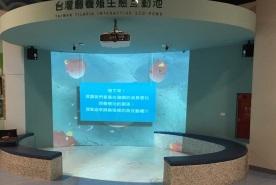 互動養殖池